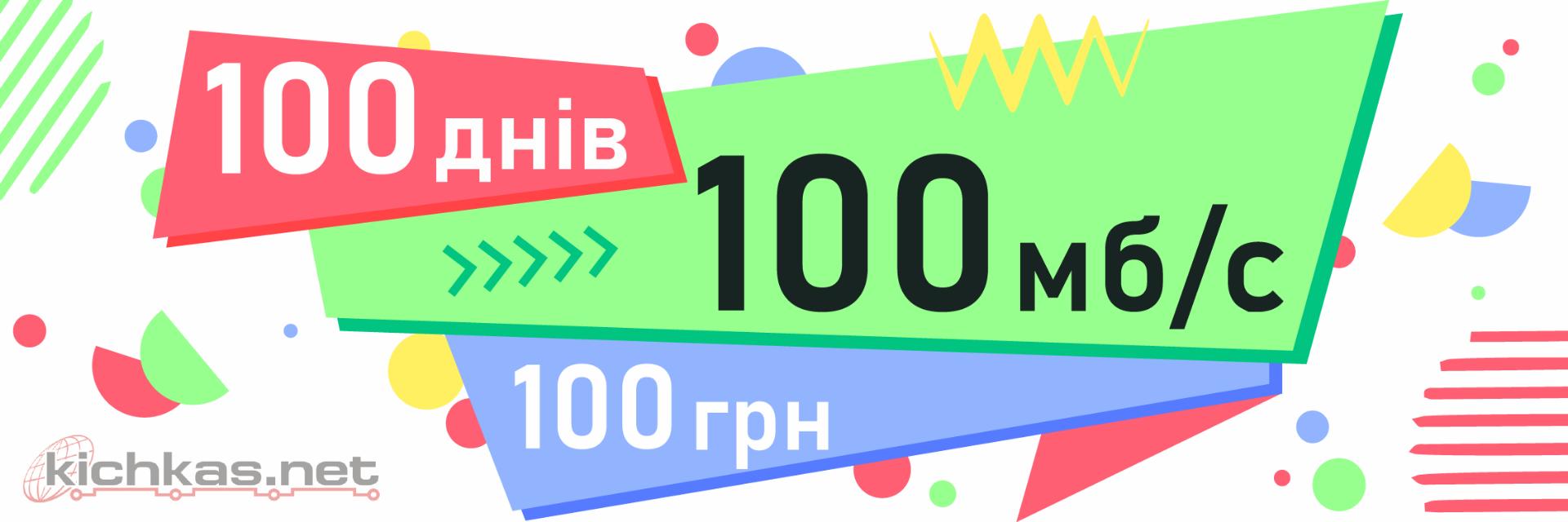 100 днів Інтернету за 100 гривень
