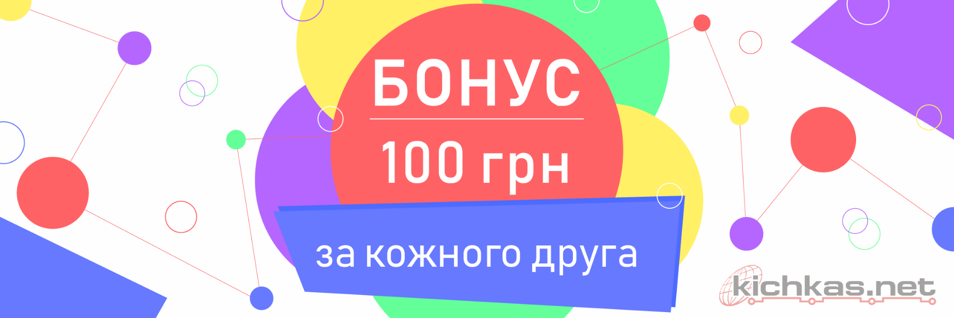 Приведи друга и получи 100 гривень